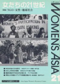「女たちの21世紀」No.18[特集] NGO・女性・地球社会