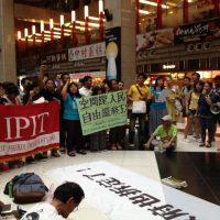 台北駅での移民排除に反対する抗議行動