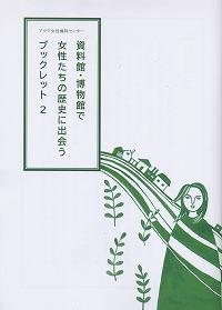 資料館ブックレット2