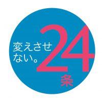 24条変えさせないキャンペーンのロゴ