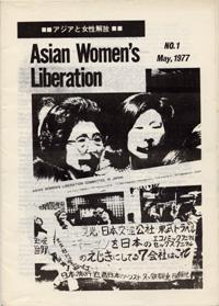 [Asian Women's Liberation]No.01  1977.3 Declaration of Asian Women's Liberation Committee in Japan