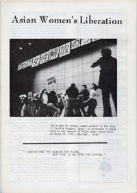 [Asian Women's Liberation]No.02 1980.4