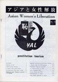 [Asian Women's Liberation]No.03 1980.6 Prostitution tourism