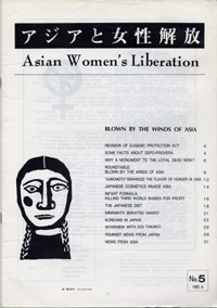 [Asian Women's Liberation]No.05 1982.8 BLOWN BY THE WINDS OF ASIA