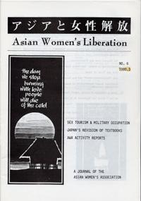 [Asian Women's Liberation]No.06 1984.3 SEX TOURISM & MILITARY OCCUPATION