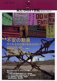 「女たちの21世紀」No.48『不安の動員 守られるのは誰の安全なのか?』