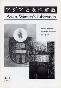 [Asian Women's Liberation]No.08 1991.4 Asia Migrant Women Workers in Japan