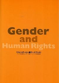 『ジェンダーと人権ワークブック』