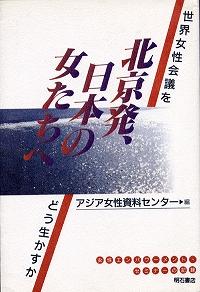 北京発、日本の女たちへ-世界女性会議をどう生かすか