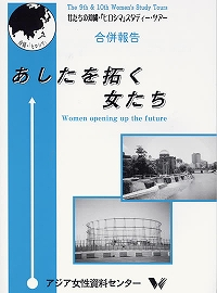 『あしたを拓く女たち』女たちの沖縄・広島スタディツアー報告
