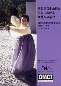 拷問等禁止条約と日本における女性に対する暴力