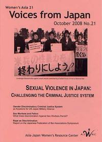 [Voices from Japan] No.21: Sexual Violence in Japan: Challenging the Criminal Justice System
