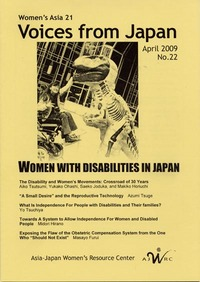 [Voices from Japan] No.22: Women with Disabilities in Japan