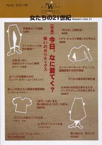 「女たちの21世紀」No.63【特集】今日、なに着てく? 装いのポリティクス