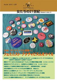 「女たちの21世紀」No.64【特集】ダイナミックな運動へ! フェミニスト・アクティビズムをつくる