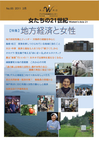 「女たちの21世紀」No.65【特集】地方経済と女性
