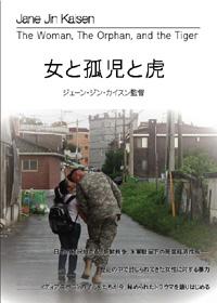 「女と孤児と虎」DVD(上映権付ライブラリー用)