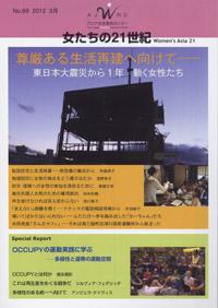 「女たちの21世紀」No.69【特集】尊厳ある生活再建へ向けて――東日本大震災から1年 動く女性たち