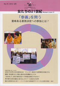 「女たちの21世紀」No.70【特集】「参画」を問う――意味ある意思決定への参加とは?