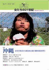 「女たちの21世紀」No.71【特集】沖縄――女性の視点から植民地主義・軍事支配を問う