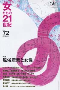 「女たちの21世紀」No.72【特集】風俗産業と女性