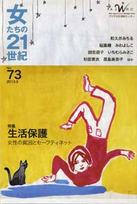 「女たちの21世紀」No.73【特集】生活保護――女性の貧困とセーフティネット