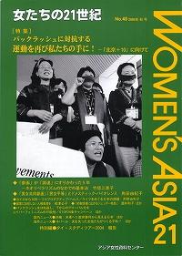 「女たちの21世紀」No.40【特集】バックラッシュに対抗する 運動を再び私たちの手に!