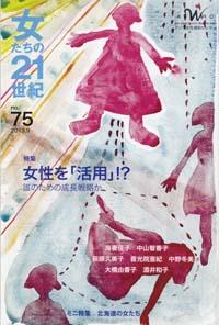 「女たちの21世紀」No.75【特集】女性を「活用」!? 誰のための成長戦略か
