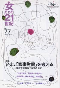 「女たちの21世紀」No.77【特集】いま、「家事労働」を考える 公正で平等な分配のために