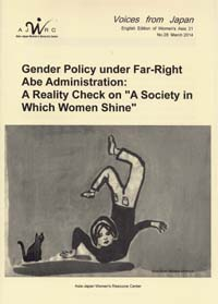 「Voices from Japan」No.28 Gender Policy Under Far-Right Abe Administration: A Reality Check on