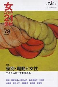 「女たちの21世紀」no.78【特集】差別・煽動と女性 ヘイト・スピーチを考える