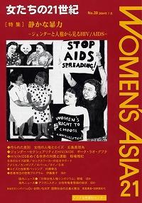 「女たちの21世紀」No.39[特集] 静かな暴力―ジェンダーと人権から見るHIV/AIDS