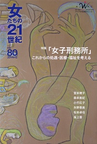 「女たちの21世紀」No.80【特集】「女子刑務所」――これからの処遇・医療・福祉を考える