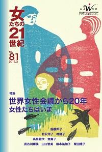 「女たちの21世紀」No.81 【特集】世界女性会議から20年―女性たちはいま