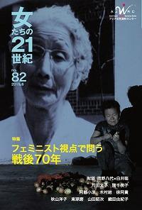 「女たちの21世紀」No.82【特集】フェミニスト視点で問う 戦後70年