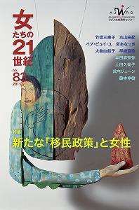 「女たちの21世紀」No.83【特集】新たな「移民政策」と女性