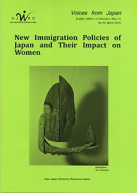 「Voices from Japan」No.30 New Immigration Policies of Japan and Their Impact on Women