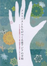 フェミニストたちがつくる東アジアの平和―アジア女性資料センター設立20周年記念シンポジウム記録