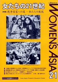 「女たちの21世紀」No.28[特集] 戦争国家への道―私たちの抵抗