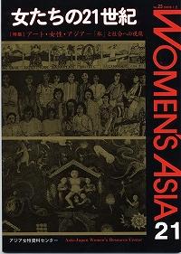 「女たちの21世紀」No.23[特集] アート・女性・アジア―「私」と社会への視線