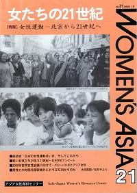 「女たちの21世紀」No.21[特集] 女性運動―北京から21世紀