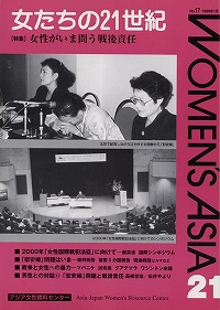 「女たちの21世紀」No.17[特集] 女性がいま問う戦後責任