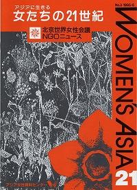 「女たちの21世紀」No.03 【特集】戦後補償特集