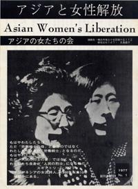 「アジアと女性解放」 創刊準備号 1977