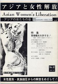 「アジアと女性解放」NO.02 買春観光許すな!-韓国・台湾から東南アジアまで- 1977.10