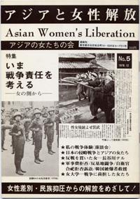 「アジアと女性解放」NO.05 いま戦争責任を考える-女の側から- 1978.12