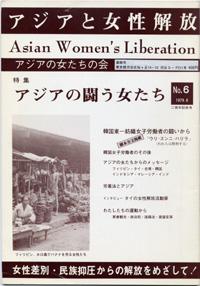 「アジアと女性解放」NO.06 アジアの闘う女たち 1979.6