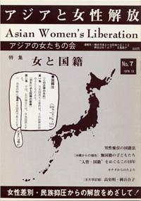 「アジアと女性解放」NO.07 女と国籍 1979.10