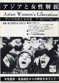 「アジアと女性解放」NO.09 第三世界の女と私たち 1980.12