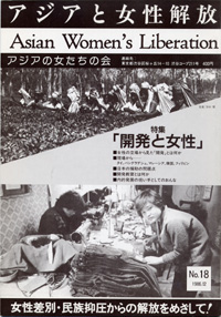「アジアと女性解放」NO.18 「開発と女性」 1986.12